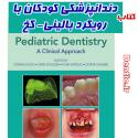 159-koch-pediatric-dentistry
