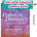 160-nowak-pediatric-dentistry