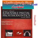 162-stewart-clinical-removable-partial-prosthodontics