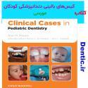 181-pediatric-dentistry-moursi