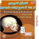 dawson-functional-occlusion-tmj-smile-design