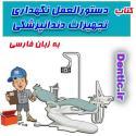 instructions-maintenance-dental-equipment