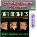 orthodontics-principles-techniques-graber